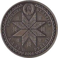 obverse of 1 Rouble - Syomukha (2006) coin with KM# 140 from Belarus. Inscription: РЭСПУБЛIКА БЕЛАРУСЬ АДЗIН РУБЕЛЬ