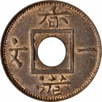 reverse of 1 Mil - Victoria (1863 - 1865) coin with KM# 1 from Hong Kong.
