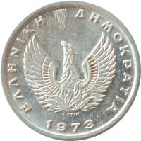 obverse of 20 Lepta (1973) coin with KM# 105 from Greece. Inscription: ΕΛΛΗΝΙΚΗ ΔΗΜΟΚΡΑΤΙΑ 1973