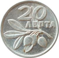 reverse of 20 Lepta (1973) coin with KM# 105 from Greece. Inscription: 20 ΛΕΠΤΑ
