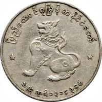 obverse of 8 Pe (1952) coin with KM# 31a from Myanmar.