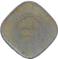 obverse of 20 Baïza - Said bin Taimur (1946) coin with KM# 27 from Oman. Inscription: سلطان مسقط وعمان سعيد بن تيمور ١٣٦٥