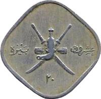 reverse of 20 Baïza - Said bin Taimur (1946) coin with KM# 27 from Oman. Inscription: عشرون بيزه ٢٠