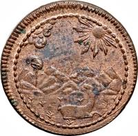 obverse of 1/4 Peso - Provisional Coinage (1823) coin with KM# 138 from Peru.