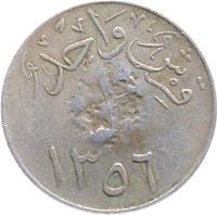 reverse of 1 Ghirsh - Abdulaziz Ibn Saud - Countermarked (1946) coin with KM# 33 from Saudi Arabia.