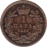 reverse of 1 Para - Mihailo Obrenović III (1868) coin with KM# 1 from Serbia. Inscription: 1 ПАРА 1868