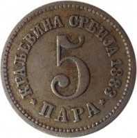 reverse of 5 Para - Milan I / Alexander I / Peter I (1883 - 1917) coin with KM# 18 from Serbia. Inscription: КРАЉЕВИНА СРБИЈА 1883 5 ПАРА