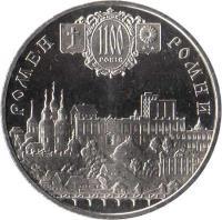reverse of 5 Hryven - Romen (2002) coin with KM# 157 from Ukraine. Inscription: РОМЕН 1100 РОКIВ РОМНИ