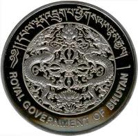 obverse of 25 Ngultrums - Jigme Singye Wangchuk - Shot Put (1984) coin with KM# 62 from Bhutan. Inscription: ROYAL GOVERNMENT OF BHUTAN