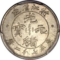 obverse of 7.2 Candareens - Guangxu (1896 - 1897) coin with Y# 52 from China. Inscription: 造 省 江 浙 年 三十二        光       寶 元        緒  釐 二 分 七 平 庫