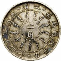 obverse of 2 Jiao - Guangxu (1896 - 1898) coin with Y# 63 from China.