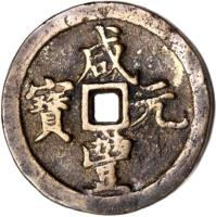 obverse of 100 Cash - Xianfeng (1854 - 1855) coin with FD# 2493 from China. Inscription: 咸 寶 通  豐