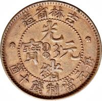 obverse of 10 Cash - Guangxu (1903) coin with Y# 177 from China.
