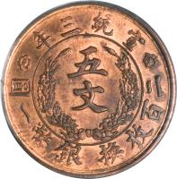 obverse of 5 Cash - Xuantong (1911) coin with Y# 26 from China.