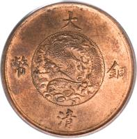 reverse of 5 Cash - Xuantong (1911) coin with Y# 26 from China.