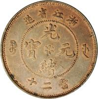obverse of 20 Cash - Guangxu (1903 - 1904) coin with Y# 50 from China.
