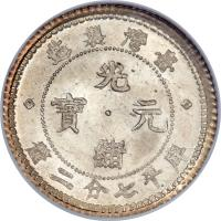 obverse of 7.2 Candareens - Guangxu (1893 - 1894) coin with Y# 247 from China.
