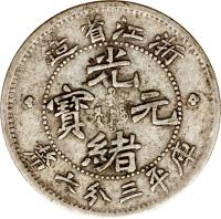 obverse of 3.2 Candareens - Guangxu (1898) coin with Y# 51 from China.