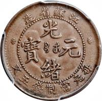 obverse of 5 Cash - Guangxu (1901) coin with Y# 158 from China. Inscription: 造省蘇江     光    寶 元     緒 文五錢制當元毎