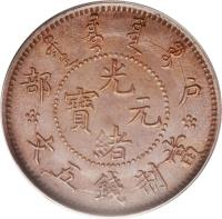 obverse of 5 Cash - Guangxu (1903 - 1905) coin with Y# 3 from China. Inscription: 部     戶    光   寶 元    緒 文五錢制當