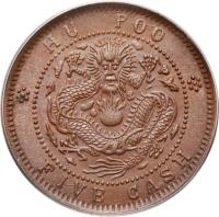 reverse of 5 Cash - Guangxu (1903 - 1905) coin with Y# 3 from China. Inscription: HU POO FIVE CASH