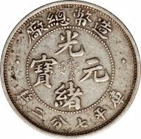 obverse of 7.2 Candareens - Guangxu (1908) coin with Y# 12 from China.