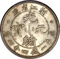 obverse of 1 Mace and 4.4 Candareens - Guangxu (1896 - 1897) coin with Y# 53 from China. Inscription: 造省江浙年三十二      光     寶 元      緒 釐四分四錢一平庫