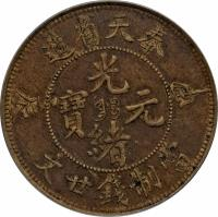 obverse of 20 Cash - Guangxu - FUNG-TIEN (1903 - 1905) coin with Y# 90 from China. Inscription: 造省天奉      光     寶 元      緒 辰 文廿錢制當 甲
