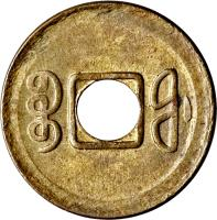 reverse of 1 Cash - Guangxu (1906 - 1908) coin with Y# 95 from China.