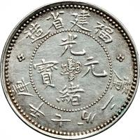 obverse of 7.2 Candareens - Guangxu (1896 - 1903) coin with Y# 103 from China. Inscription: 造局官建福     光    寶 元     緒 釐二分七平庫