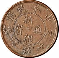 obverse of 10 Cash (1910) coin with Y# B39 from China.