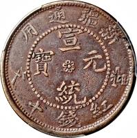 obverse of 10 Cash - Xuantong (1909 - 1911) coin with Y# 2 from China.