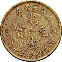obverse of 20 Cash - Guangxu (1902) coin with Y# 163a from China.