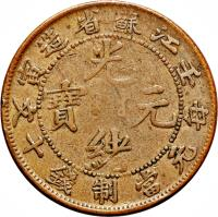obverse of 10 Cash - Guangxu (1902) coin with Y# B162 from China.
