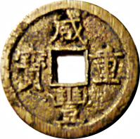 obverse of 5 Cash - Xianfeng - Larger (1854 - 1857) coin with FD# 2440 from China.