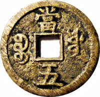 reverse of 5 Cash - Xianfeng - Larger (1854 - 1857) coin with FD# 2440 from China.