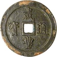 obverse of 100 Cash - Xianfeng (1853 - 1855) coin with FD# 2526 from China.