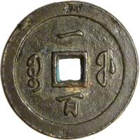 reverse of 100 Cash - Xianfeng (1853 - 1855) coin with FD# 2526 from China.
