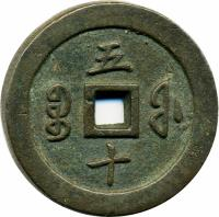 reverse of 50 Cash - Xianfeng (1853 - 1855) coin with FD# 2523 from China.