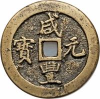 obverse of 100 Cash - Xianfeng (1854 - 1857) coin with FD# 2540 from China.