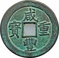 obverse of 50 Cash - Xianfeng (1855 - 1860) coin with FD# 2506 from China. Inscription: 咸 寶 重  豐