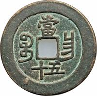 reverse of 50 Cash - Xianfeng (1855 - 1860) coin with FD# 2506 from China. Inscription: 當 十五