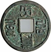 obverse of 10 Cash (1310 - 1311) coin with FD# 1733 from China.