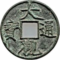 obverse of 10 Cash (1107 - 1110) coin with FD# 1062 from China. Inscription: 大 寶 通   觀