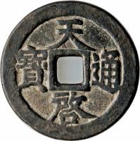 obverse of 10 Cash (1621 - 1627) coin with FD# 2020 from China. Inscription: 天 寶 通  啓