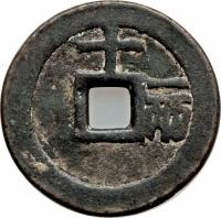 reverse of 10 Cash (1621 - 1627) coin with FD# 2020 from China. Inscription: 十   一   兩
