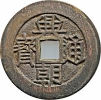 obverse of 1 Fen (1648 - 1657) coin with FD# 2143 from China. Inscription: 興 寶 通  朝