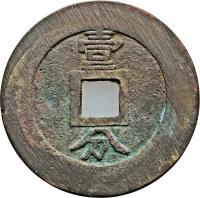 reverse of 1 Fen (1648 - 1657) coin with FD# 2143 from China. Inscription: 壹 分