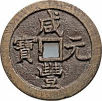 obverse of 500 Cash - Xianfeng (1854) coin with FD# 2433 from China. Inscription: 咸 寶 通  豐