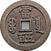 reverse of 500 Cash - Xianfeng (1854) coin with FD# 2433 from China. Inscription: 當 百五